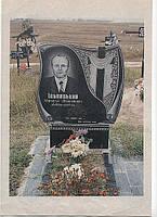 Памятник гранитный №84