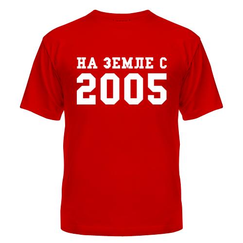 Футболка На Земле с 2005