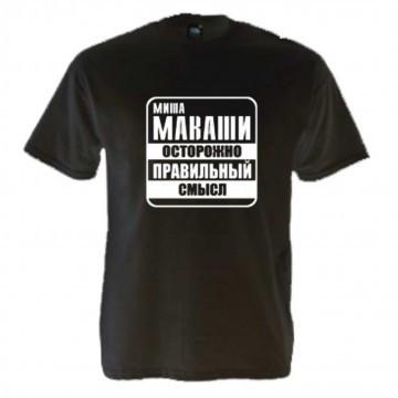 Хип-хоп футболки мужские с нанесением Миша Маваши Правильный Смысл