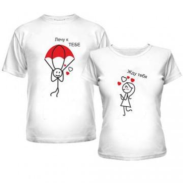 Футболки для двоих с надписью Лечу к тебе, парные футболки Новинки