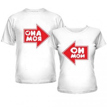 Парные футболки с надписями Он мой — Она моя