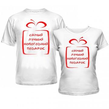 Парные футболки Самый лучший подарок