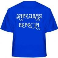 Женская хлопковая футболка  с надписью, Завидная невеста