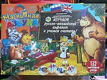 Супер Лото Азбука Набор Магнитная азбука - русский и английский алфавит 132 детали dankotoys