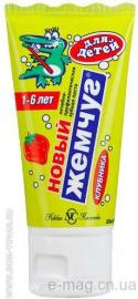 Новый жемчуг зубная паста 50гр Детская Клубника
