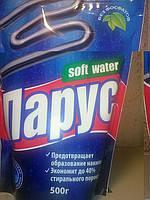 ПАРУС Средство для смягчения воды 500г