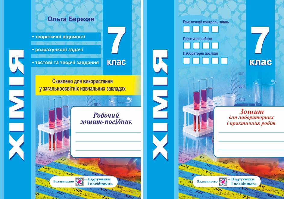 Рабочая тетрадь -комплект Пiдручники i посiбники Химия 7 класс + тетрадь для лабораторных и практических работ