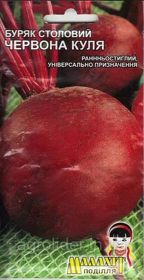 Семена свекла столовая Красный шар 3г Красная (Малахiт Подiлля)