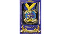 Медаль Україна З ювілеєм