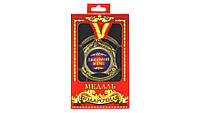 Медаль подарочная Лучшей в мире маме