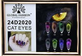 Гель-лаки Кошачий глаз 24D Global Fashion