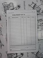 Товарний чек  А6 (ОФСЕТ) (40) П3