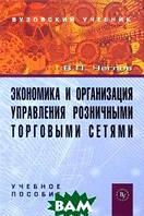 В. П. Чеглов Экономика и организация управления розничными торговыми сетями Учебное пособие