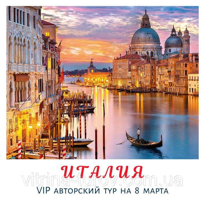 VIP Авторский тур 8 марта в Италии