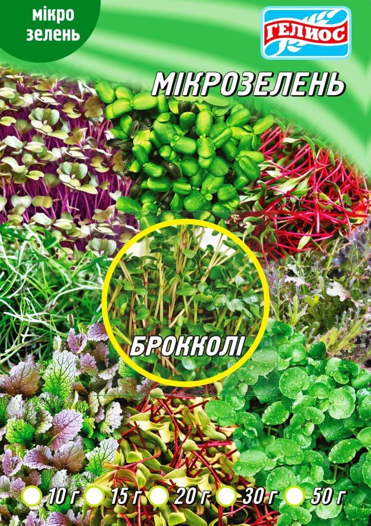 Семена микрозелень (микрогрин) капуста брокколи