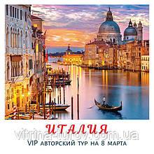 VIP Авторський тур 8 березня в Італії