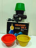 Прибор для подсвечивания яиц (визуальной проверки). Овоскоп. В комплекте идут 3 насадка (2 режима работы).