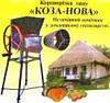 """Корнерезка """"Коза-Нова"""" с двигателем (барабан-нерж) г. Винница"""
