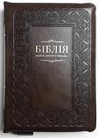 Біблія 055 zti темно-коричнева (орнам. рамка) формат 145х205 мм. замок, золотий обріз, індекси (переклад Огієн, фото 1