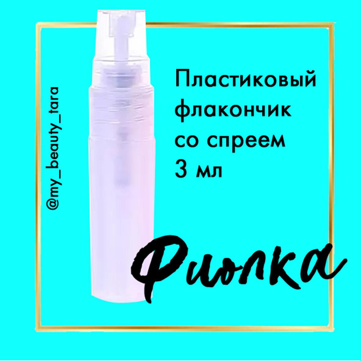Флакон 3 мл спрей для розливної парфумерії Фіолка