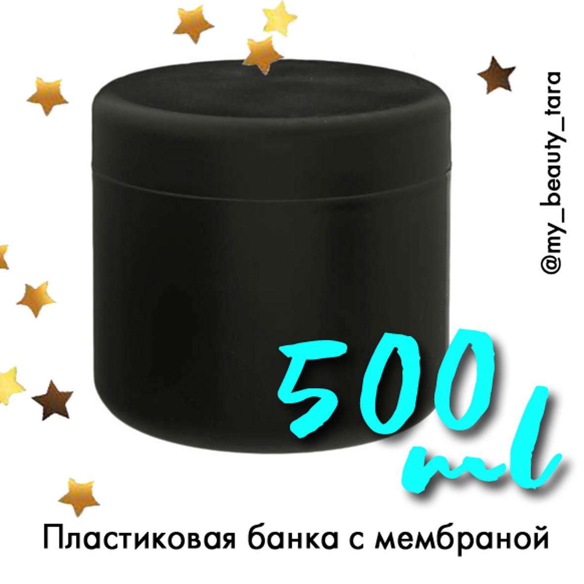 Банка чорна, 500 мл для крему , бальзаму, суфле