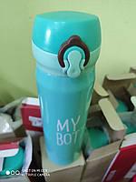 Термос My Bottle (май ботл) 460 мл бирюза глянец