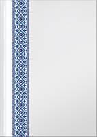 Ежедневник Brunnen  2016 Стандарт Графо белый, укр. орнамент 2