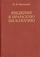 Оранский, И. М. Введение в иранскую филологию