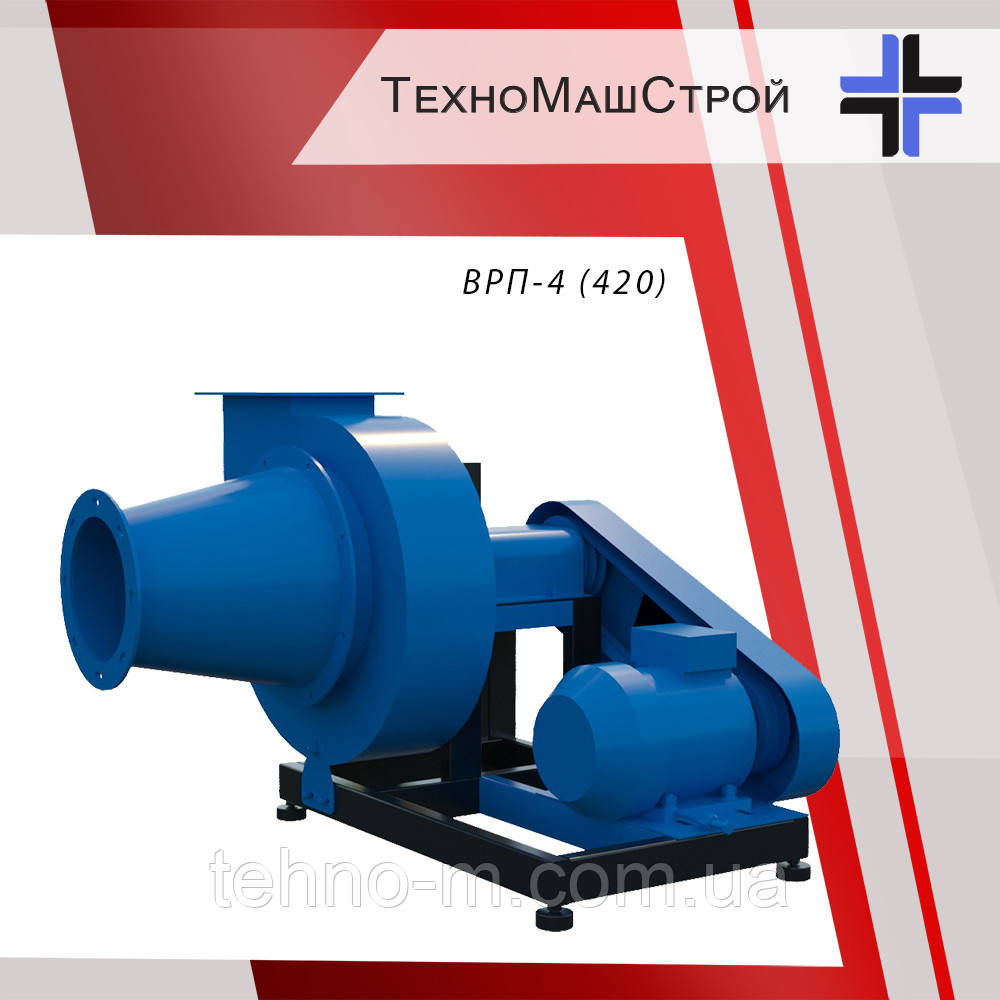 Вентилятор радіальний пиловий (равлик) ВРП-4 (420)