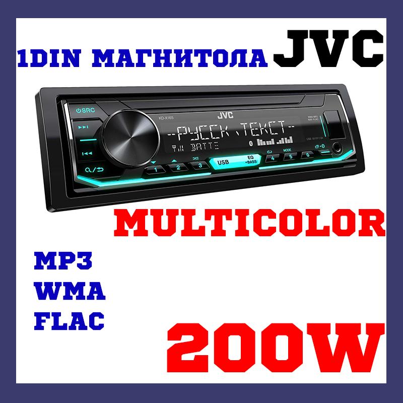 Магнитола со съемной панелью с изменяемой подсветкой JVC KD-X165