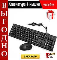 Клавиатура и мышь CMK-858