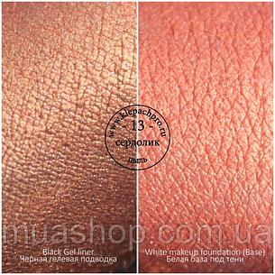 Пигмент для макияжа KLEPACH.PRO -13- Сердолик (пыль), фото 2