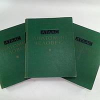 Синельников Р. Д. Атлас анатомии человека. В 3 трех томах (комплект),(б/у)., фото 1