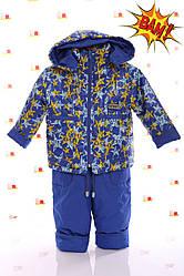 Детский костюм для мальчика демисезонный куртка и штаны