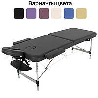 Массажный стол алюминиевый 2-х сегментный RelaxLine Hawaii кушетка массажная для массажа Черный