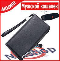 Мужской кошелек Baellery Clasik + портативная колонка в стиле Jbl charge 2 в подарок!