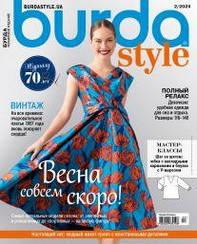 Burda Style UA №2 лютий 2020   журнал із викрійками   Бурда Мода