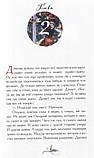 Терлецкий В. Десять лун, или Девочка, которая больше всего на свете не любила переходить дорогу Терлецкий В., фото 3