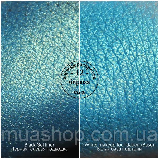 Пигмент для макияжа KLEPACH.PRO -12- Бирюза (пыль)