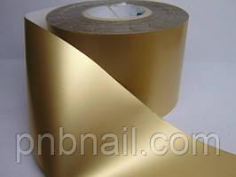 Фольга перекладна матова золота (5см.*1м)