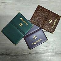 Обложка id паспорт