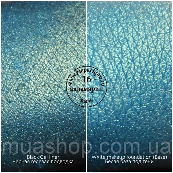 Пигмент для макияжа KLEPACH.PRO -16- Аквамарин (пыль)