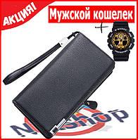 Мужской кошелек Baellery Clasik + спортивные мужские наручные часы в стиле Casio G-Shock в подарок!