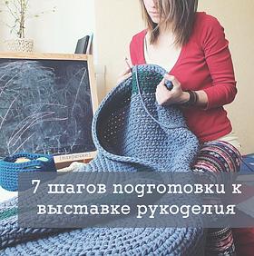 Как подготовится к handmade выставке