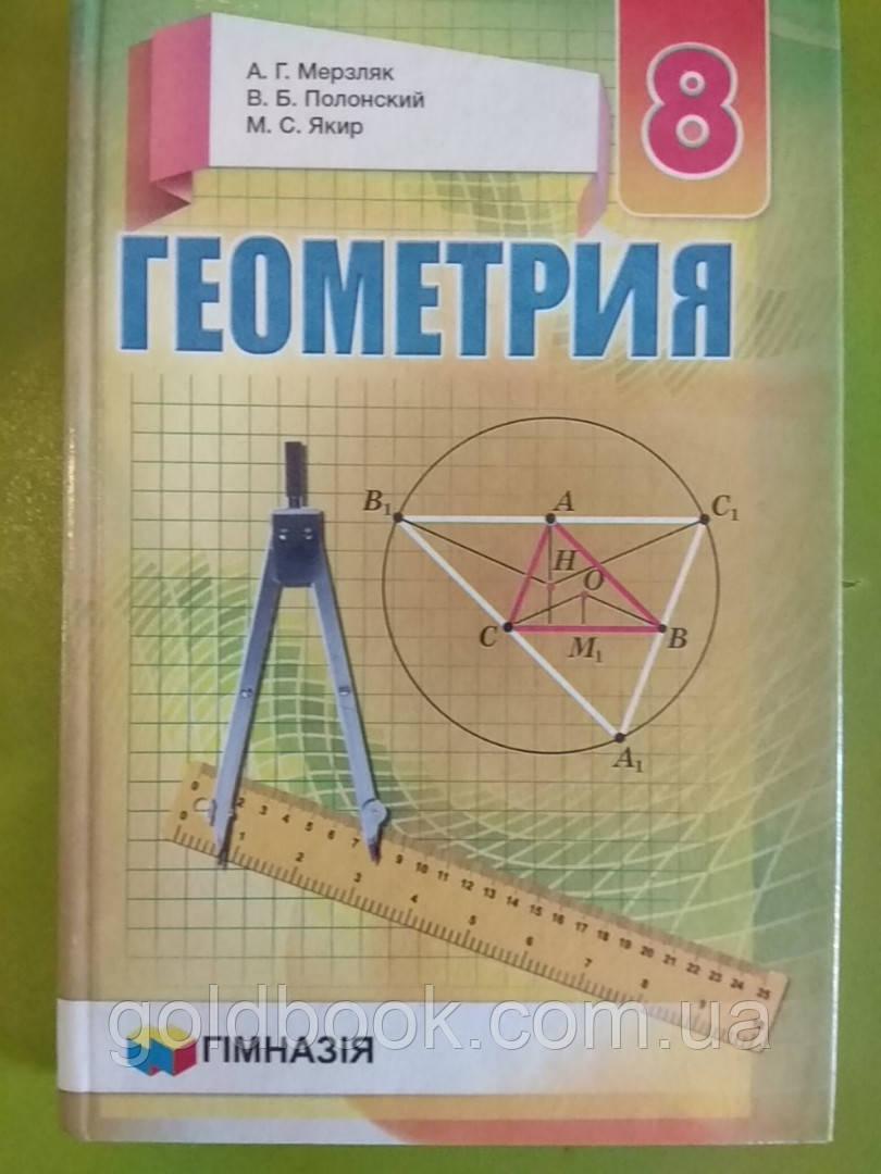 Геометрия 8 класс учебник