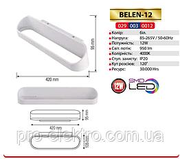 """""""BELEN-12"""" Світильник настінний 415mm SMD LED 12W 4000K білий 950Lm 85-265v (029-003-0012)"""