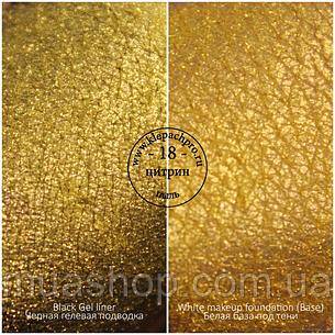 Пигмент для макияжа KLEPACH.PRO -18- Цитрин (пыль), фото 2