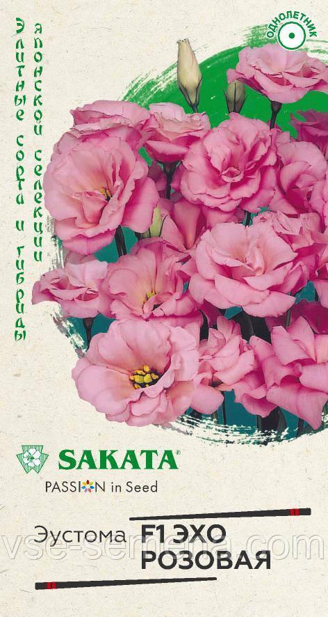 Эустома ЭХО F1 Розовая, семена