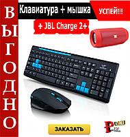Клавиатура и мышь HK3800 + Подарок!!!