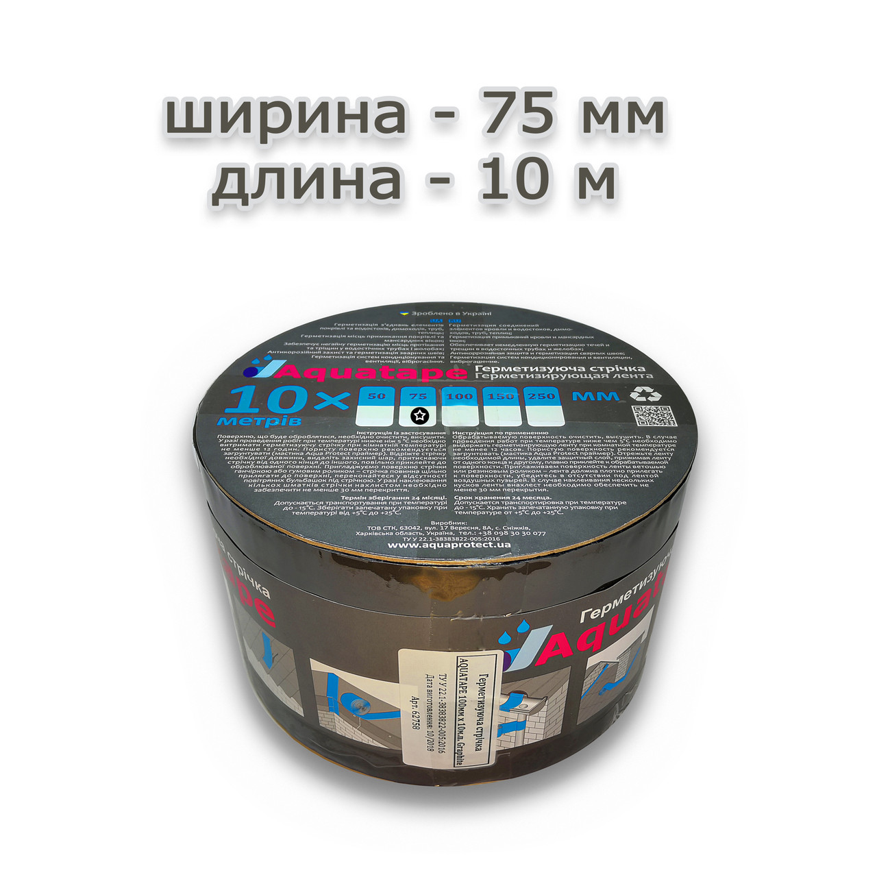 Битумная Лента 75 мм х 10 м ALU+Graphite RAL 7012